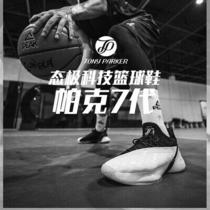 Peak Parker Signature Basketball Shoes Taichi Series  Running Sports Sneakers Photo
